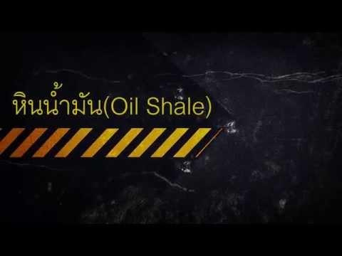 หินน้ำมัน (Oil shale)