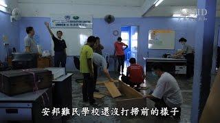 難民學校大掃除 新學期開課禮物 [HD]