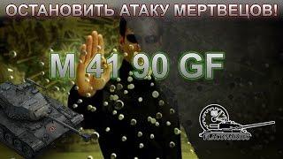 M41 90GF! Остановить атаку мертвецов! 13 фрагов на пати!