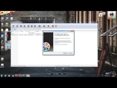 Как взломать(крякнуть) программу для обработки видео Movavi Video Suite 12