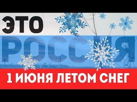 ЭТО РОССИЯ! 1 июня ЛЕТОМ ВЫПАЛ СНЕГ! КОРОЧЕ ГОВОРЯ ПЕРВЫЙ ДЕНЬ ЛЕТА. Снег идет уже 10 часов