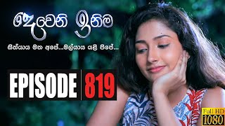 Deweni Inima | Episode 819 27th March 2020 Thumbnail