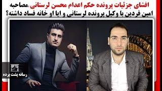 افشای جزئیات پرونده حکم اعدام محسن لرستانی،مصاحبه امین فردین باوکیل لرستانی وایا اوخانه فساد داشته؟