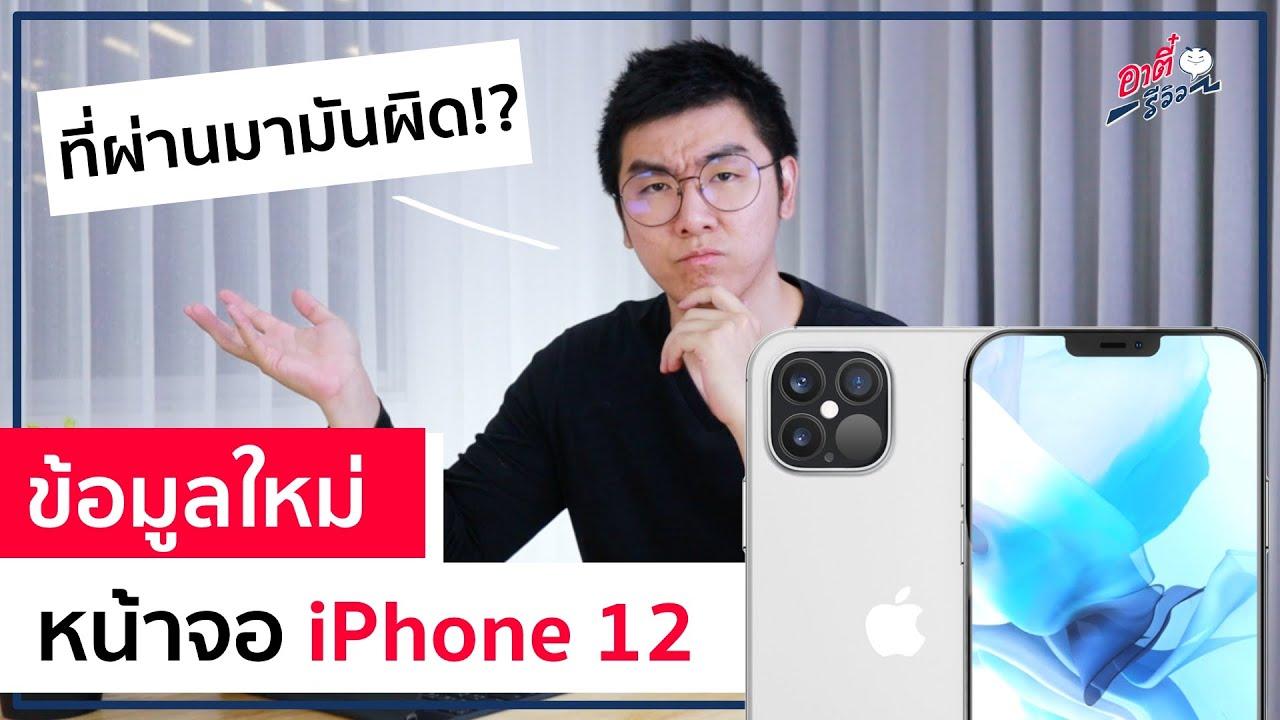 ข้อมูลใหม่ หน้าจอ iPhone 12 เราอาจเข้าใจผิดมาตลอด!!   อาตี๋รีวิว EP.265