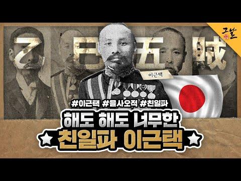 [KBS 역사저널 그날] 해도 해도 너무한 친일파 이근택