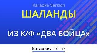 Шаланды - Марк Бернес (Karaoke version)