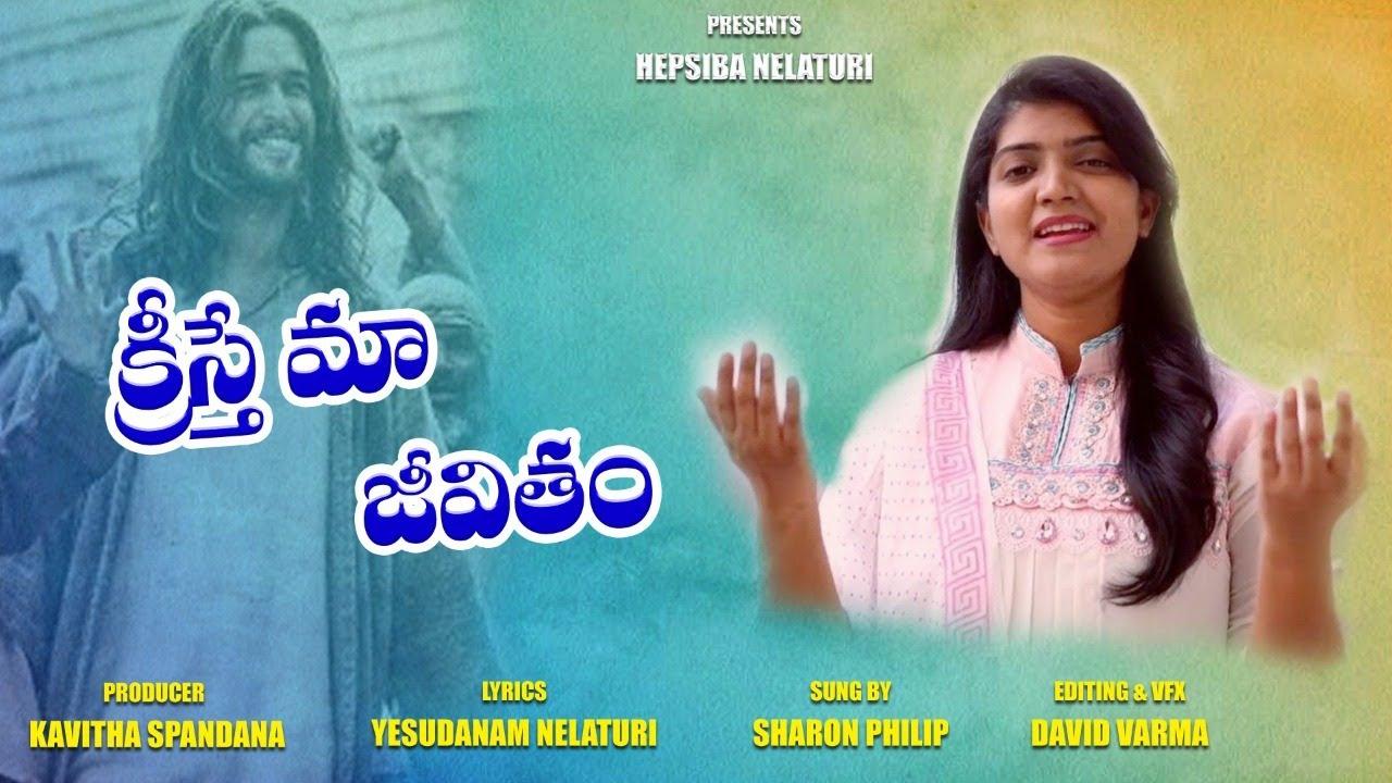 #latest telugu Christian songs 2020#SIS.SHARON#DAVIDSON GAJULAVARTHI #DAVIDVARMA Jesus Songs Telugu