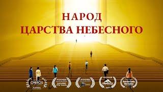 Христианское кино 2019 «НАРОД ЦАРСТВА НЕБЕСНОГО» Официальный трейлер