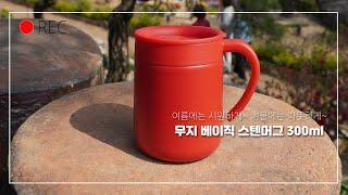 시선강탈 무지 베이직 스텐머그컵 판촉물인쇄