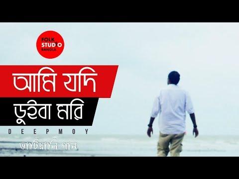 Ami Jodi Duiba Mori (Deho Tori) ft. Deepmoy   Bangla Folk Song   Bhatiali   Folk Studio Bangla 2017