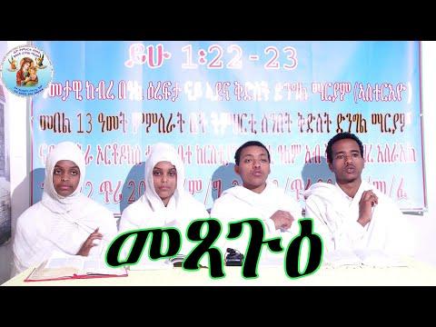 ራብዓይቲ ሰንበት መጻጉዕ ብሕፃናት (መደብ ሕቶን መልስን) Eritrean Orthodox Tewahdo Church 2021