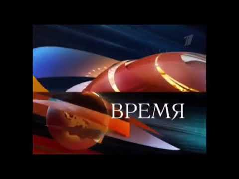 Время (Первый Канал, 08.03.2008) Со Звуком Радио России Новости И Радио России Вести