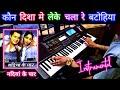 Kaun Disha Me Leke Chala Re Instrumental Song Nadiyan Ke Paar Casio CTX 700 By Pradeep Afzalgarh