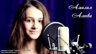 Амалия Алеева - Тримай (cover)