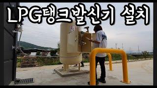 LPG탱크 발신기 설치 (조아테크)