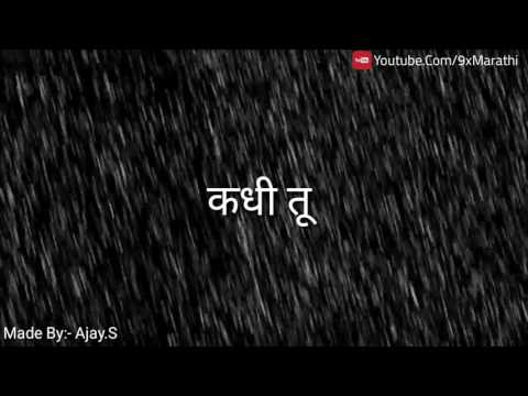 Kadhi Tu Whatsapp Marathi Status Video