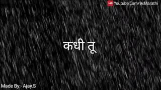 Kadhi Tu Whatsapp Marathi Status Video