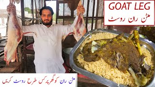 Mutton Leg Roast Recipe  Eid Special Full Raan Roast with Rice (Extra Soft and Juicy)