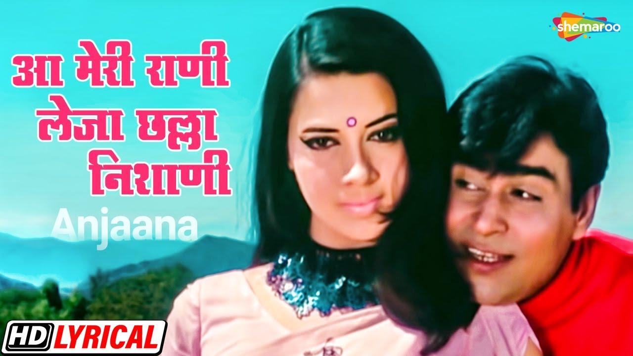 Aa Meri Rani | Rafi | Rajendra Kumar | Anjaana - HD Lyrical