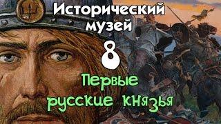 Исторический музей 8. Первые русские князья