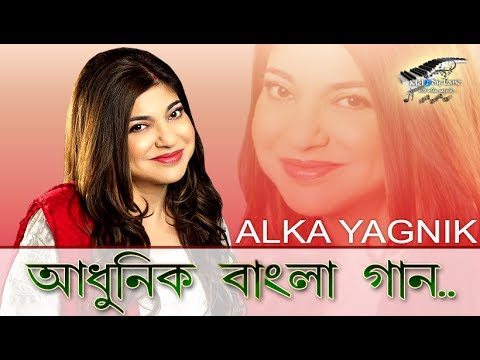 Bengali Modern Song Collection of Alka Yagnik • Vol. 5
