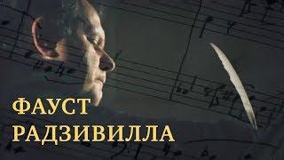 ФАУСТ РАДЗИВИЛЛА | Мистика | Документальный фильм | О великих белорусах