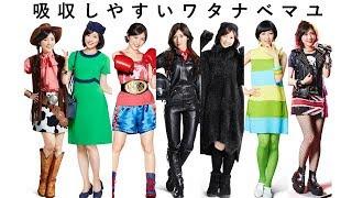 元AKB48の渡辺麻友がキャビンアテンダントやパンクロッカーなどに七変化する、まるでミュージックビデオのようなWeb動画『吸収しやすいワタナベ...