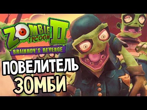 играть онлайн - Игры Зомби