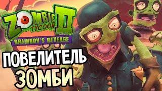 Zombie Tycoon 2: Brainhov's Revenge — ПОВЕЛИТЕЛЬ ЗОМБИ!