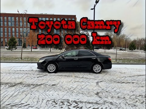 Toyta Camry XV55, 8 поколение, 3,5 объем, 249 л:с! Пробег 200 000 км!!! Есть ли проблемы?! Отзыв!