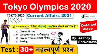 Tokyo Olympics 2020 : All Important Questions | Tokyo Olympics 2020 Detailed Analysis | Olympic Quiz