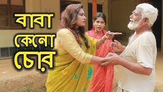 "Baixar বাবা কেনো চোর   জীবন বদলে দেয়া একটি শর্টফিল্ম "" অনুধাবন - ""  Chotu Taison Music Bangla Tv"