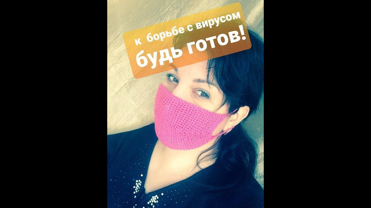 Медицинская маска крючком.Защита и профилактика от вирусов ...