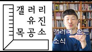 갤러리 유진목공소 개관 2019년 12월13일(금)