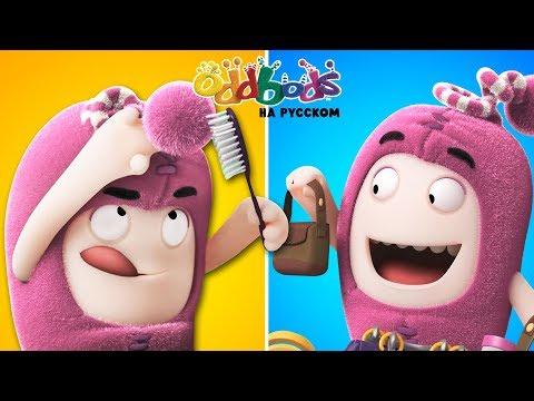 Чуддики: Веселые Утренние Сборы | Смешной мультик для детей
