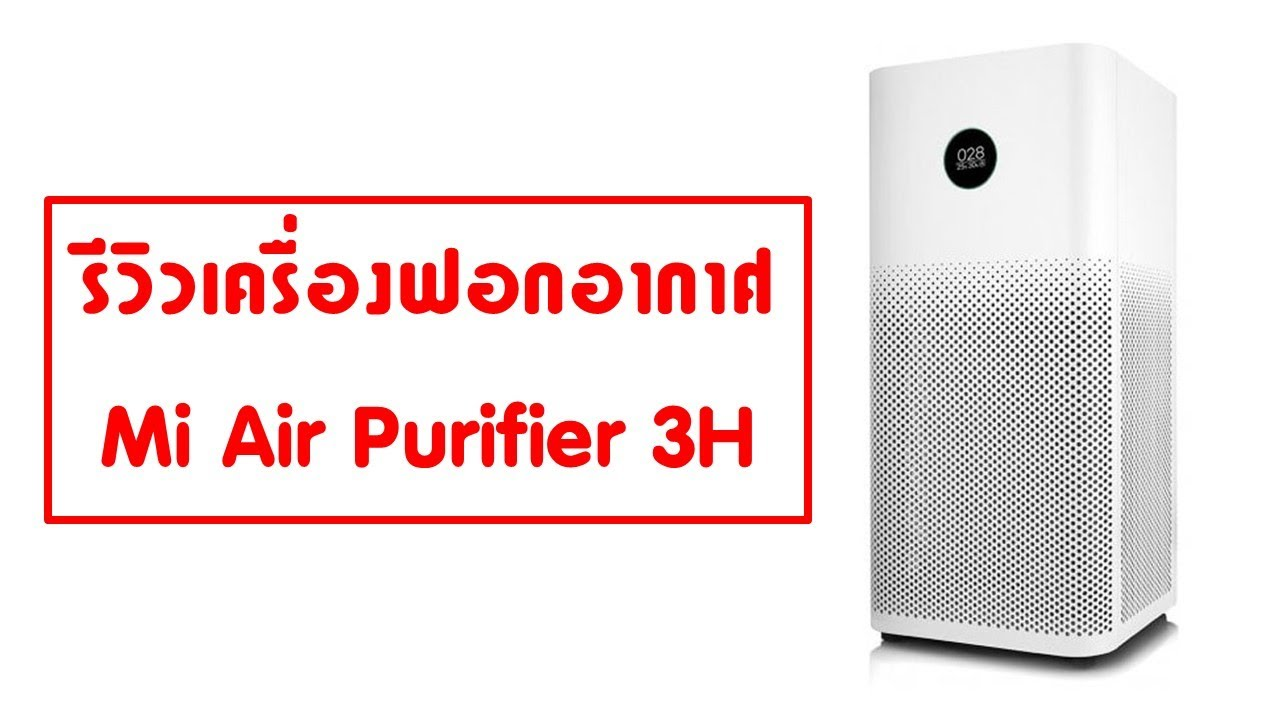 รีวิวเครื่องฟอกอากาศ Mi Air Purifier 3H