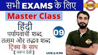 CLASS 09   # सभी EXAMS के लिए   HINDI MASTER CLASS   By VIVEK SIR   पर्यायवाची शब्द, तत्सम और तद्भव