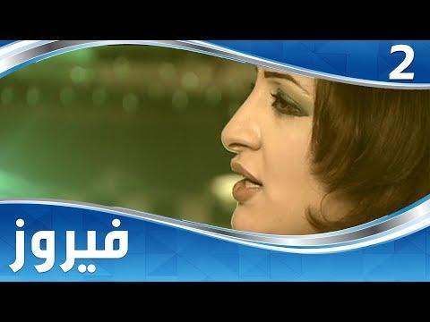 المسلسل العراقي فيروز - الحلقة ٢ motarjam