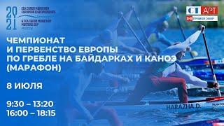 08 07 2021 09 30 Чемпионат и Первенство Европы по гребле на байдарках и каноэ марафон