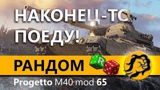 Progetto М40 mod 65