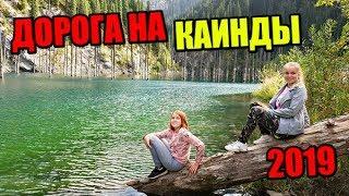 Озеро Каинды. Казахстан. 2019. Вкусный шашлык!!