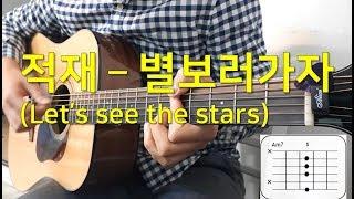 적재 - 별보러가자(Let's go see the stars) 기타커버 가사ㅣ코드 Guitar cover