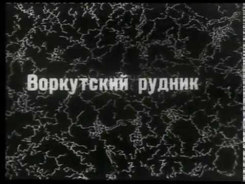 1935_0000 Штурм Ухты фрагменты фильма
