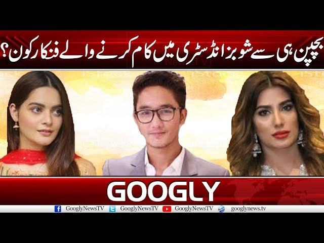 Pakistani Showbiz Stars Who Started Off As Child Stars | Googly News TV