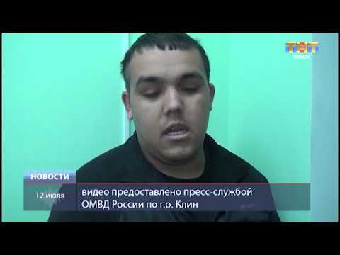 ТНТ-Поиск: Задержаны за сбыт наркотиков