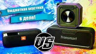 Китайские колонки против JBL: Tronsmart Force и Groove VS JBL FM Tuner