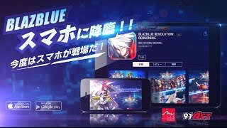 「BLAZBLUE REVOLUTION REBURNING」プロモーション映像
