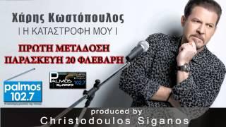 χαρης κωστοπουλος 2015 abc7482f289