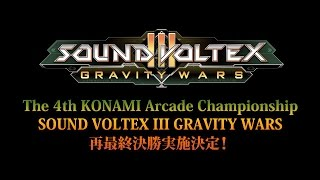 4thKAC「SOUND VOLTEX III GRAVITY WARS」再最終決勝ラウンド