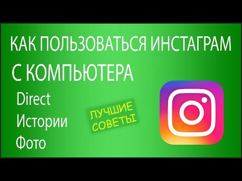 Как пользоваться Instagram с компьютера: Direct, публикация Фото и Истории!